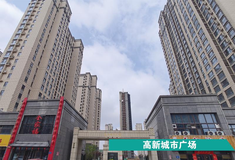 高新城市广场