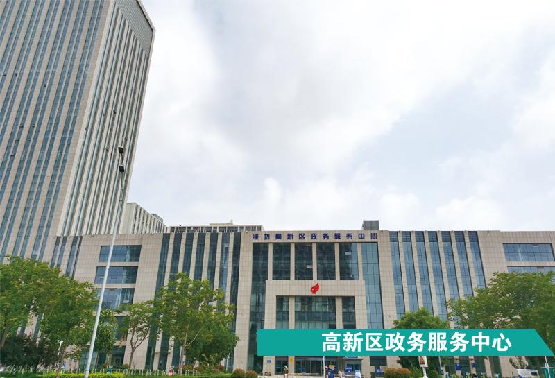 高新区政务服务中心
